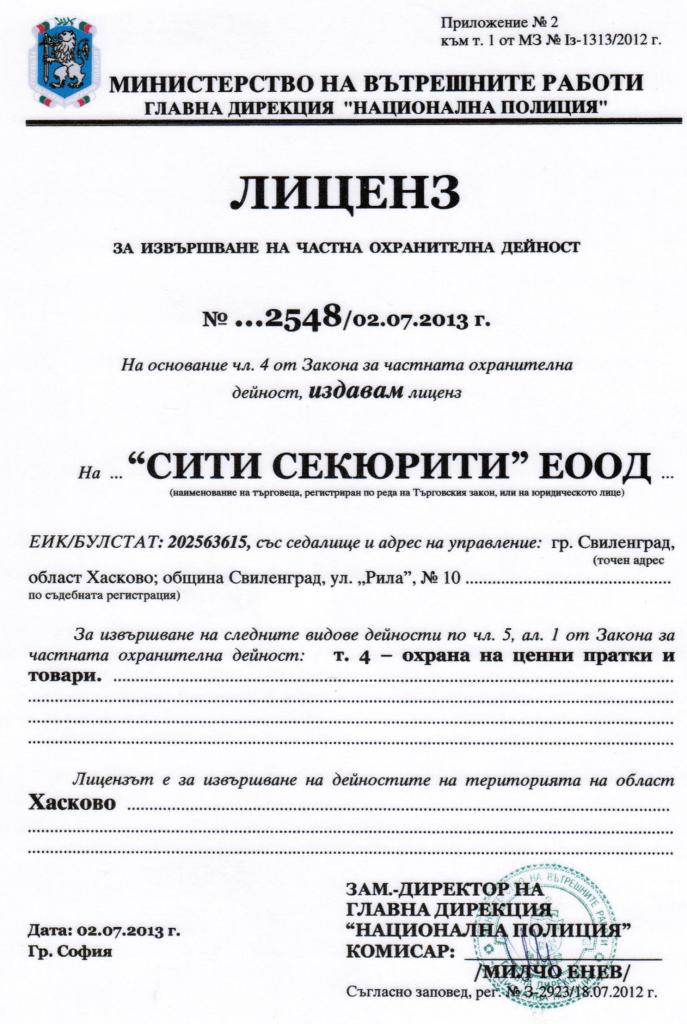 licenz za izvurshvane na chastna ohranitelna deinost na city-security.net
