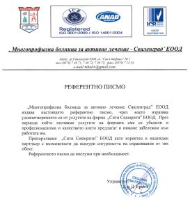 referentno pismo za city-security.net ot mnogoprofilna bolnica za aktivno lechenie svilengrad