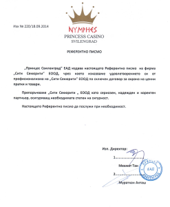 referentno pismo za city-security.net ot nymphes princess casino svilengrad