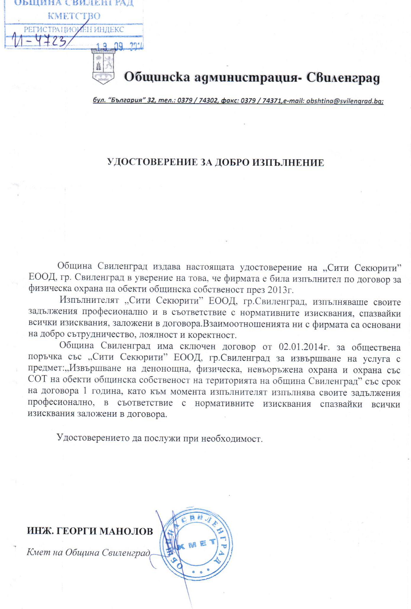 reference letter from the municipal administration svilengrad - Security Guard Reference Letter