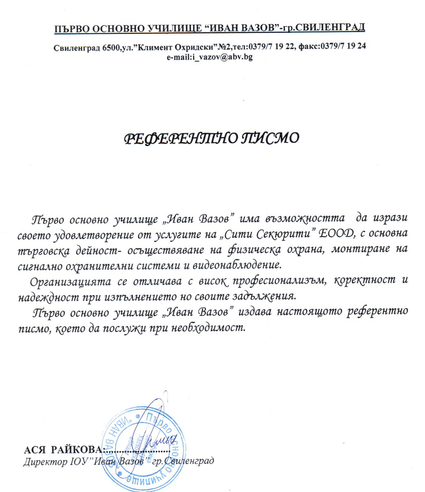 reference letter from the first primary school ivan vazov - Security Guard Reference Letter